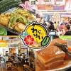 【オススメ5店】那覇(沖縄)にある沖縄料理が人気のお店