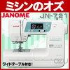 ジャノメのミシンをレポートします。JN-721 シアンのソーイングツール