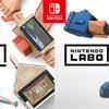 夏休みにもってこい!Nintendo Laboの可能性の広がり方が好き