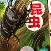 昆虫図鑑ランキング!!