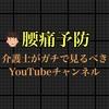 【腰痛対策】介護士ならマジで見た方が良いYouTubeチャンネルを紹介します