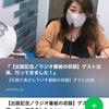 出版記念/ゲスト出演【石黒久美さんラジオ番組の収録】行ってきました〜