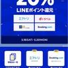 LINE トラベル20%ポイント還元!!5/18(SAT)-5/20(MON)