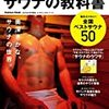 【雑記】サウナしきじ 静岡県