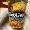 東ハト:黄金暴君ハバネロ/あみじゃが塩だれレモン/旨豆ビーノ二種の塩味