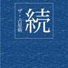 ギャラクシーブックス6月新刊情報