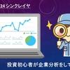 【投資】初心者による株式投資 企業分析をしてみました! シンクレイヤ 証券番号1724