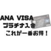 8大メリットのANA VISA プラチナプレミアムカード入会キャンペーンで15,500マイル!【2018年12月最新版】