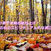 2017年下半期の総仕上げへ!秋分の日のスピリチュアル的な過ごし方とは?