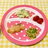 幼児食の献立集(2歳1ヶ月・春夏③)