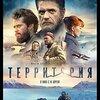 映画『テリトリー シベリアの黄金を求めて』Territoriya 【評価】D アレクサンドル・メルニク