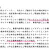 システムロケーション(2480)企業分析②