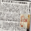 新聞記事から・・2・・