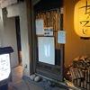 「ヤマノワサビ」雰囲気もお料理も良い素敵なお店です