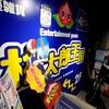 アニメグッズからおもちゃなど品揃え抜群の桃太郎王国に行ってきました
