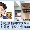 【第3回】経済指標マスター講座50〜消費者信頼感指数〜