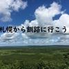 札幌から釧路に行こう!最安値で行ける交通手段の比較をしてみよう