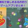 無料で楽しめる名作釣りゲームアプリ15選!