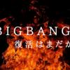 BTSが人気だって?「BIGBANGオワコン説」に物申す!BIGBANG復活せよ!