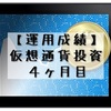 【運用成績】仮想通貨投資(4ヶ月目)