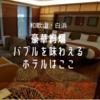 【和歌山・白浜】gotoにぴったり!豪華絢爛、バブル気分を味わえるホテル川久