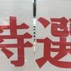 9/21 土曜日のオススメ軸馬 特選馬