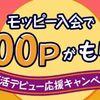 モッピーに登録するなら今がチャンス!1,000円分のポイントをGETしよう