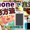 【PCない人向け】iPhone1台でゲーム実況を撮影する方法【ゲーム実況デビュー向け】あつまれどうぶつの森発売記念【機材あり?なし?】
