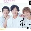 【新しい地図】AbemaTV「72時間ホンネテレビ」3人と同世代のおじさんの感想です!!