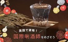 「国際唎酒師」になるには?世界でたったの4000人!英語で日本酒文化を伝えるお仕事