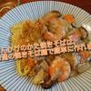 あんかけかた焼きそばは、普通の焼きそば麺で簡単に作れます!【レシピ】
