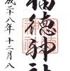 福徳神社(東京・日本橋)の御朱印