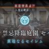 20171129 【FGO】亜種特異点Ⅳ禁忌降臨庭園セイレム開始