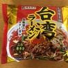 寿がきや「名古屋名物 台湾ラーメン」を食べてみました