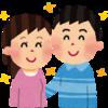 【夫婦関係】パートナーと一緒に成長するために必要なこと。『愛は動機』