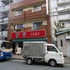 台東区駒形 中国飯店 楽宴で久々の週替わり、海鮮麻婆春雨定食!!!
