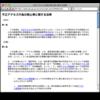 WebページにCSSを書きなぐって適用するブックマークレット