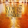 2020/1/3 ニューイヤーコンサート2020