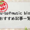 yu-saのmusic blog オススメ記事一覧