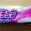 森永製菓 ハイチュウアイスバー <グレープ>(期間限定) 【コンビニ】