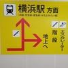 遂に繋がった地下通路 横浜駅西口⇔ジョイナスB1