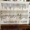 【静岡】清見そば本店