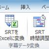 Excel↔SRT字幕ファイル変換Excelマクロ(映像翻訳学習者向け )
