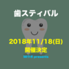 【歯スティバル】イベントのお知らせ