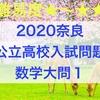 2020奈良県公立高校入試問題数学解説~大問1「計算問題・絶対値・解の公式・反比例・円周角・資料の整理・確率・連立方程式の文章題」~