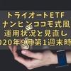 【トライオートETF】【ナンピンココモ式風】運用状況と設定見直し(2020年9月第1週末時点)