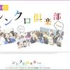 月1000円のセミナーコース『シンクロ倶楽部』をスタートします