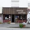 辻堂「おもて珈琲(omote coffee)」
