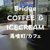 【馬喰町カフェ】居心地良いぞ「Bridge COFFEE & ICECREAM」都会のオアシスでした