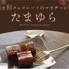 【山形県の老舗が贈るスイーツ「たまゆら」】5月31日まで梅と和チョコの進化系スイーツ、販売中です!